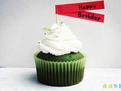 接地气的祝福语 愿你开头的生日祝福语
