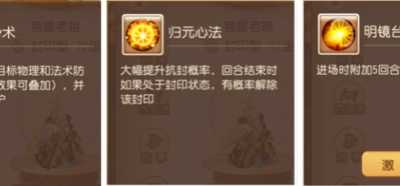 梦幻西游手游助战阵容 梦幻西游手游超强助战推荐菩提老祖篇