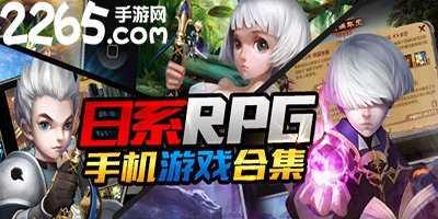 日系rpg手游 安卓日系rpg单机游戏