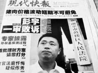 彭宇事件 十年过去真相终于清白
