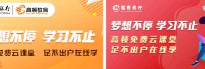 泽高惠梨香 高顿教育携手中国银行等金融机构上线特色财经课堂