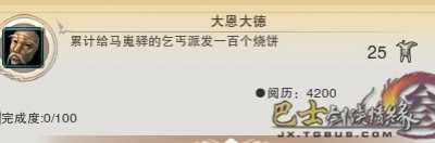 剑网3大恩大德成就做法 马嵬驿