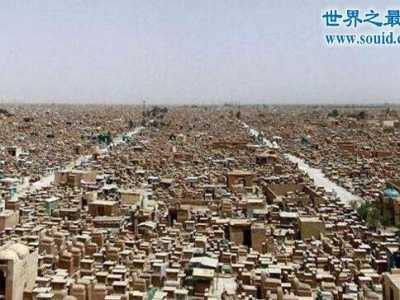 世界上最大墓地 埋葬500万人1400年