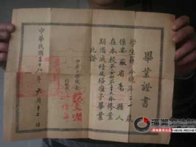 网友晒父亲民国时期大学毕业证书 毛主席五篇哲学著作