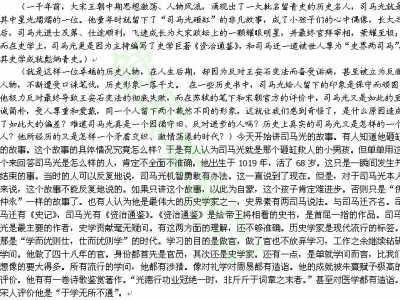 百家讲坛之《司马光》第一部笔记 百家讲坛播音mp司马光