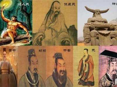 三皇五帝历史上是什么地位 三皇五帝分别是谁