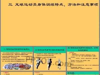 介绍足球运动员的ppt 足球运动员的身体训练PPT