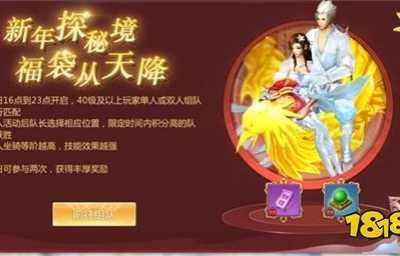 天降雄师秘境探宝图 经验灵力满满《蜀门手游》新春秘境探宝有惊喜