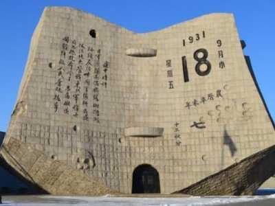 九一八纪念馆门票 九一八历史博物馆开放时间