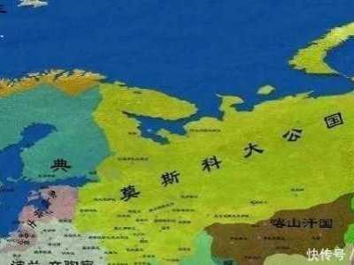 世界上领土面积最大的国家是俄罗斯吗看完涨知识 莫斯科公国版图