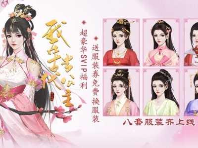 《我在古代当公主》精美服装福利上线 古代公主服饰