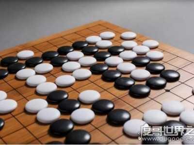 围棋起源于哪个国家 围棋起源于哪个朝代