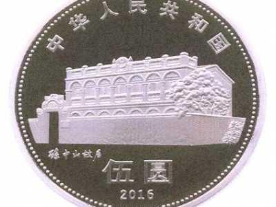 孙中山先生诞辰150周年5元纪念币发行公告 孙中山银元有五元的吗