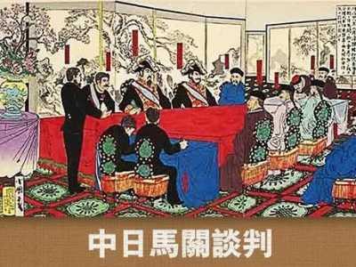 《马关条约》、《辛丑条约》如果不是李鸿章去签的话 《马关条约》李鸿章