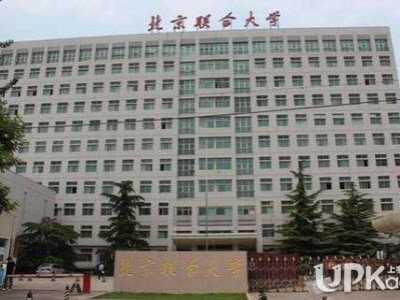 北京联合大学的排名怎么样2019 北京联大