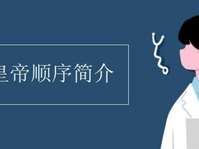 唐朝皇帝顺序简介 唐代皇帝顺序