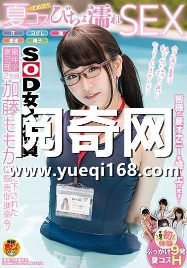 加藤桃香(加藤ももか)番号sdmu-652在线观看
